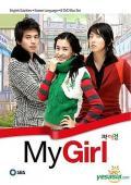 Subtitrare Mai geol (My Girl)