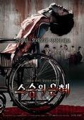 Trailer Seuseung-ui eunhye
