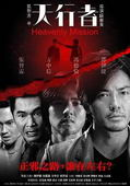 Vezi <br />						Heavenly Mission (Tin heng tse) (2006)						 online subtitrat hd gratis.