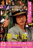 Vezi <br />						Yume jû-ya (Ten Nights of Dream) (2006)						 online subtitrat hd gratis.