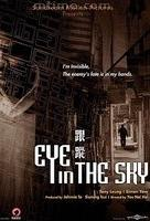 Vezi <br />						Eye in the Sky (Gun Chung) (2007)						 online subtitrat hd gratis.