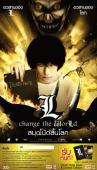 Trailer L: Change the World