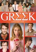 Subtitrare Greek - Sezonul 1