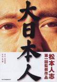 Trailer Dai-Nihonjin