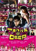 Trailer Akihabara@DEEP