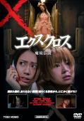 Vezi <br />XX (ekusu kurosu): maky&amp;#xF4; densetsu  (2007) online subtitrat hd gratis.