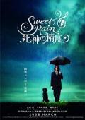 Trailer Suwîto rein: Shinigami no seido