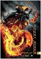 Trailer Ghost Rider: Spirit of Vengeance 3D