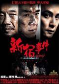 Vezi <br />San suk si gin (Shinjuku Incident) (2009) online subtitrat hd gratis.