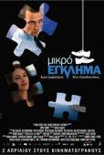 Trailer Mikro eglima