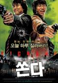 Vezi <br />Ssonda (Big Bang) (2007) online subtitrat hd gratis.