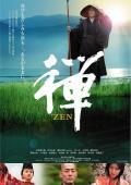 Vezi <br />Zen  (2009) online subtitrat hd gratis.