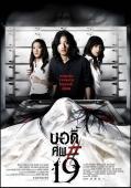 Vezi <br />Body sob 19 (Body) (2007) online subtitrat hd gratis.