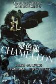 Vezi <br />Chameleon  (2008) online subtitrat hd gratis.