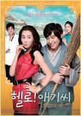Vezi <br />Hello, Schoolgirl (Sunjeong-manhwa) (2008) online subtitrat hd gratis.