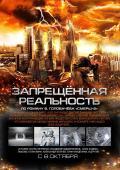 Trailer Zapreshchennaya realnost