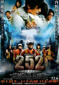Trailer 252: Seizonsha ari
