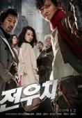 Trailer Jeon Woo-chi
