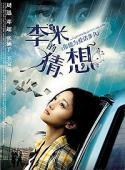 Trailer Li Mi de caixiang