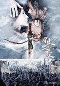 Vezi <br />						Lang zai ji (The Warrior and the Wolf) (2009)						 online subtitrat hd gratis.