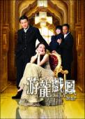 Subtitrare Yau lung hei fung (Look For A Star)