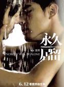 Vezi <br />Permanent Residence  (2009) online subtitrat hd gratis.