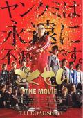 Subtitrare Gokusen: The Movie