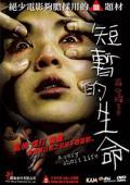 Trailer Duen chaam dik sung ming