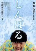 Subtitrare Symbol (Shinboru)