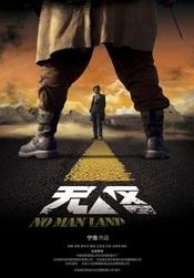Trailer Wu ren qu