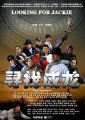 Vezi <br />						Xun zhao Cheng Long (Looking for Jackie) (2009)						 online subtitrat hd gratis.