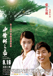 Subtitrare  Shan zha shu zhi lian (Under the Hawthorn Tree) HD 720p