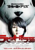 Subtitrare  Tormented (Rabitto horâ 3D) DVDRIP HD 720p