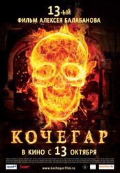 Subtitrare Kochegar (The Stoker)