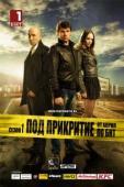 Subtitrare Pod Prikritie (Undercover) - Sezonul 1