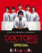 Subtitrare Doctors: Saikyô no meii