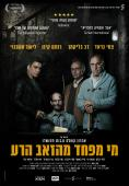 Subtitrare  Big Bad Wolves DVDRIP HD 720p 1080p XVID
