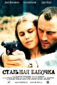 Trailer Stalnaya babochka
