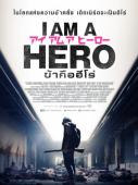 Film I Am a Hero