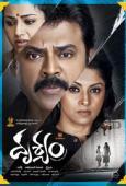 Trailer Drushyam
