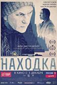 Film Nakhodka