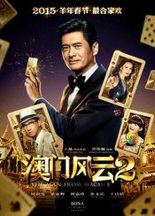 Trailer From Vegas to Macau II