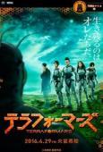 Trailer Terra Formars