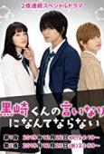 Film Kurosaki-kun no Iinari ni Nante Naranai