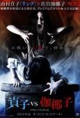 Subtitrare Sadako v Kayako