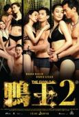 Subtitrare  The Gigolo 2 (Aap wong 2) HD 720p 1080p
