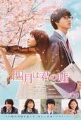 Trailer 4 gatsu wa kimi no uso