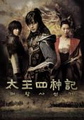 Vezi <br />The Great King and The Four Gods (2007) online subtitrat hd gratis.