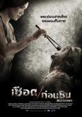 Vezi <br />Meat Grinder (Cheuat Gon Chim) (2009) online subtitrat hd gratis.