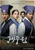 Subtitrare Jejoongwon